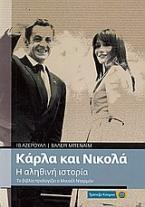 Κάρλα και Νικολά: η αληθινή ιστορία