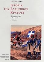 Ιστορία του ελληνικού κράτους 1830-1920