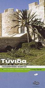 Τύνιδα