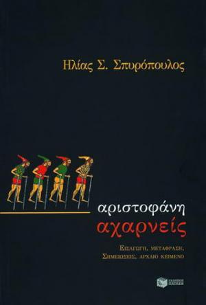 Αριστοφάνη Αχαρνείς