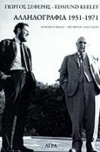 Γιώργος Σεφέρης-Edmund Keeley: Αλληλογραφία 1951-1971
