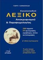 Εγκυκλοπαιδικό λεξικό αποκρυφισμού και παραψυχολογίας