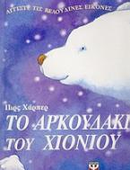Το αρκουδάκι του χιονιού