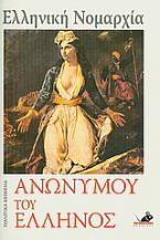 Ελληνική Νομαρχία ήτοι Λόγος περί Ελευθερίας