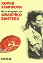 Η αυτοβιογραφία του Φεδερίκο Σάντσεθ