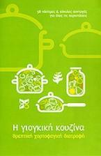 Η γιογκική κουζίνα