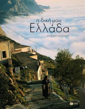 Η δική μου Ελλάδα
