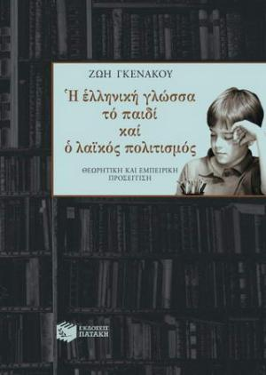 Η ελληνική γλώσσα, το παιδί και ο λαϊκός πολιτισμός