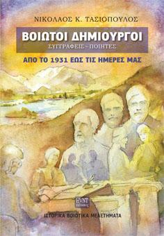Βοιωτοί δημιουργοί: Συγγραφείς, ποιητές από το 1931 έως τις ημέρες μας