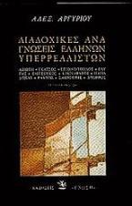 Διαδοχικές αναγνώσεις ελλήνων υπερρεαλιστών