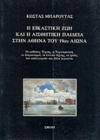 Η εικαστική ζωή και η αισθητική παιδεία στην Αθήνα του 19ου αιώνα
