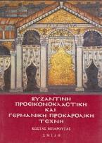 Βυζαντινή προεικονοκλαστική και γερμανική προκαρολική τέχνη