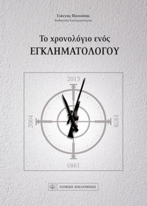 Το χρονολόγιο ενός εγκληματολόγου