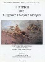 Η ιατρική στη σύγχρονη ελληνική ιστορία