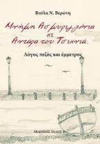 Μνήμη Ασμυριγλένια κι Αντάρα Του Τσικνιά