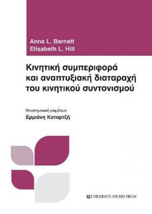 Κινητική συμπεριφορά και αναπτυξιακή διαταραχή του κινητικού συντονισμού