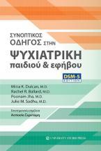 Συνοπτικός οδηγός στην ψυχιατρική παιδιού και εφήβου / DSM -5