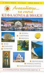 Ανακαλύπτω... τα νησιά Κεφαλονιά και Ιθάκη