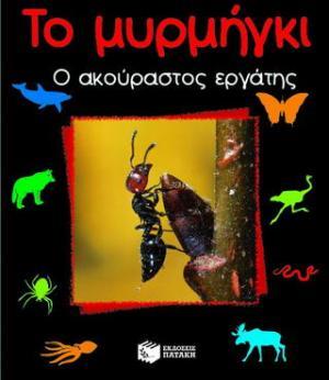 Το μυρμήγκι