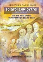 Βοιωτοί δημιουργοί: Συγγραφείς, ποιητές από της καταλύσεως του Βυζαντίου έως το 1930