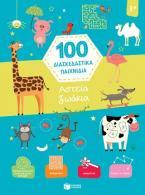 Αστεία ζωάκια: 100 διασκεδαστικά παιχνίδια