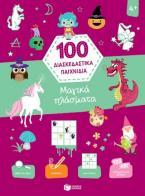 Μαγικά πλάσματα: 100 διασκεδαστικά παιχνίδια
