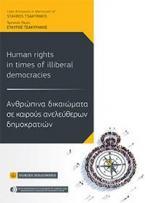 Ανθρώπινα δικαιώματα σε καιρούς ανελεύθερων δημοκρατιών