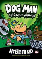 DOG MAN 2 - ΧΩΡΙΣ ΛΟΥΡΙ ΚΑΙ ΦΙΜΩΤΡΟ