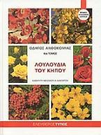 Οδηγός Ανθοκομίας: Λουλούδια του κήπου