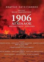 1906 Αγχίαλος: Ανατολική Ρωμυλία - Βόρεια Θράκη