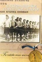 Παγκεφαλληνιακός Γυμναστικός Σύλλογος