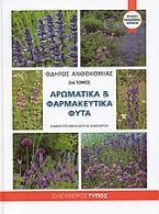 Οδηγός ανθοκομίας: Αρωματικά και φαρμακευτικά φυτά