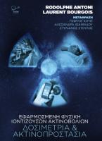 Εφαρμοσμένη Φυσική Ιοντιζουσών Ακτινοβολιών.