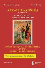 Αρχαία Ελληνικά Γ' Λυκείου