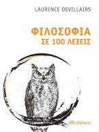 Φιλοσοφία σε 100 λέξεις