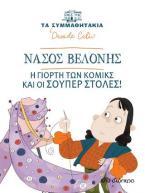 Νάσος Βελόνης - Η γιορτή των κόμικς και οι σούπερ στολές!
