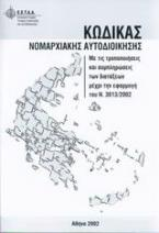 Κώδικας Νομαρχιακής Αυτοδιοίκησης