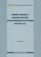 Κανόνες ανάθεσης και εκτέλεσης μελετών, έργων προμηθειών και εργασιών από τους Ο.Τ.Α.