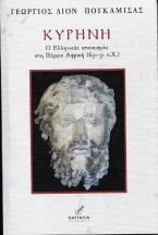 Ο ελληνικός αποικισμός στη Βόρειο Αφρική 631-31 π.Χ.