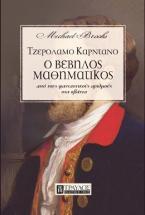 Ο Βέβηλος Μαθηματικός Τζερόλαμο Καρντάνο