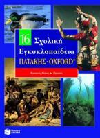 Σχολική εγκυκλοπαίδεια Πατάκη - Oxford