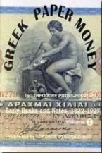 Greek Paper Money