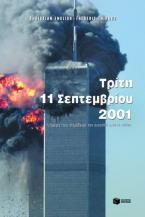 Τρίτη 11 Σεπτεμβρίου 2001