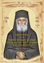Ακολουθία και Παρακλητικός Κανών του Οσΐου Πατρός Παΐσιου του Αγιορείτου