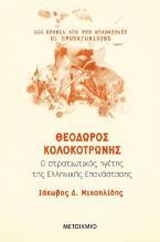 Θεόδωρος Κολοκοτρώνης Ο στρατιωτικός ηγέτης της Ελληνικής Επανάστασης