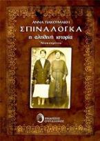 Σπιναλόγκα, Η αληθινή ιστορία