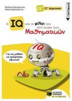 Ο IQ και οι φίλοι του στη χώρα των Μαθηματικών - ΣΤ΄  Δημοτικού