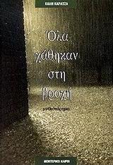 Όλα χάθηκαν στη βροχή