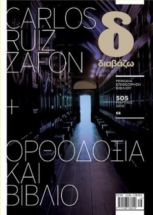 Περιοδικό ΔΙΑΒΑΖΩ Μάρτιος 2010
