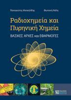 Ραδιοχημεία και Πυρηνική Χημεία